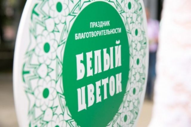 В Оренбурге пройдет благотворительная акция «Белый цветок»