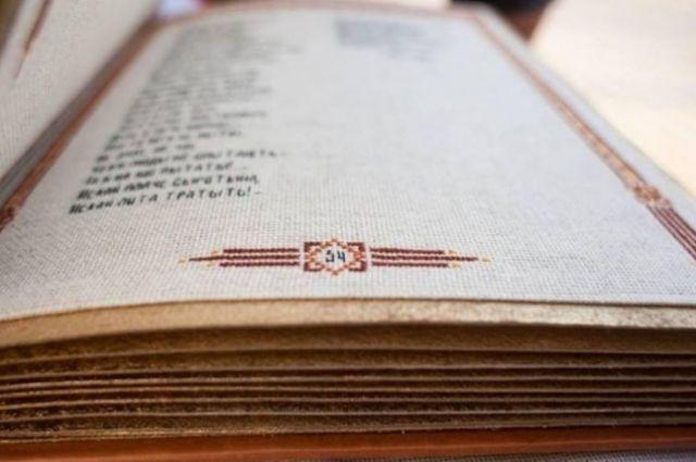 В Украине создали единственную в мире вышитую книгу