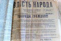 Ежедневная газета  «Власть народа» выходила в Челябинске с июня по декабрь 1918 года.