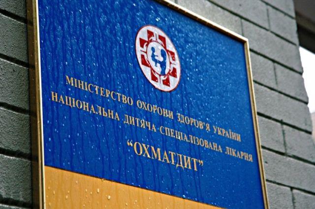 Прокуратура Киева направила в суд четыре дела по хищению в «Охматдете»
