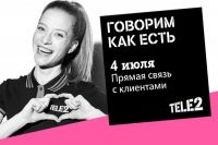 Tele2 проводит 12-ый «День открытых людей»