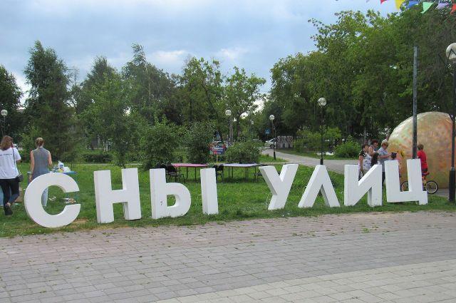 Полтысячи тюменцев собрала презентация фестиваля «Сны улицы»