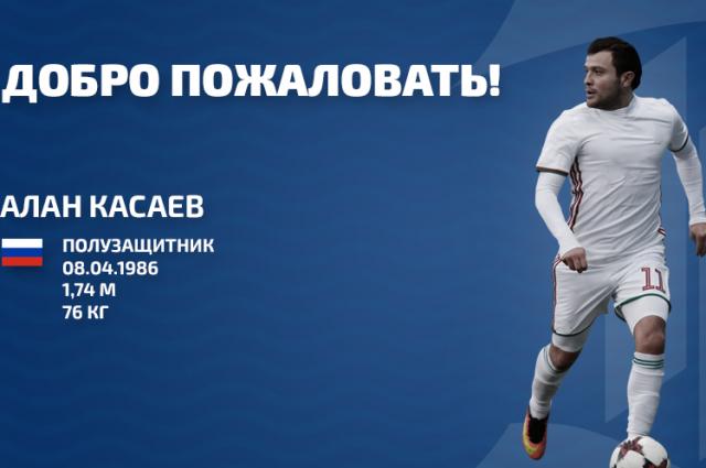 Алан Касаев перешел из «Локомотива» в «Балтику».