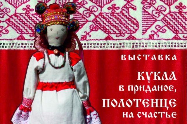 На выставке посетители увидят кукол в костюмах невест различных губерний России.