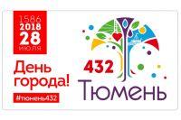 Тюменцы украсят двери и окна своих компаний ко Дню города