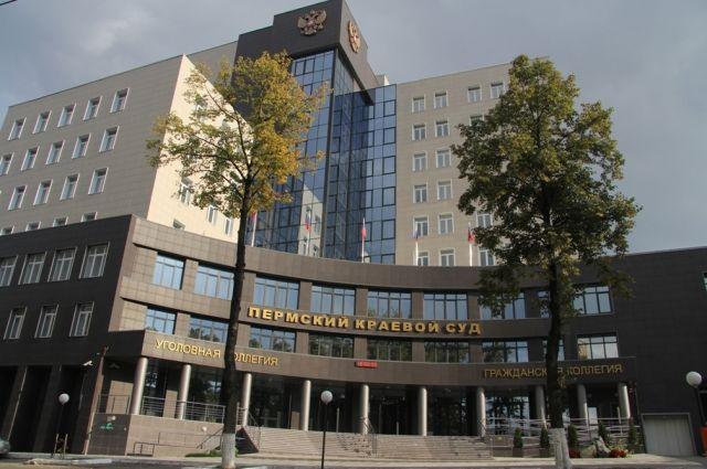Пермский краевой суд, рассмотрев дело в апелляционном порядке, оставил решение без изменения.
