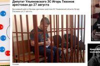 Такой интерьер для Игоря Тихонова непривычен. Судом избрана мера пресечения – арест до 27 августа.