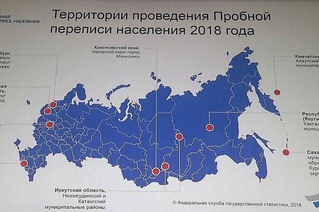 Регионы готовятся к пробной переписи, которая пройдёт в октябре.