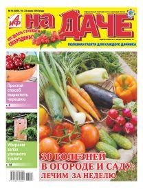 30 болезней в огороде и саду: лечим за неделю