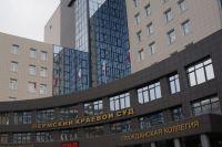 Пермский краевой суд оставил в силе решение предыдущей инстанции.