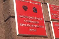 Число депутатов Заксобрания решили сократить на 10 человек