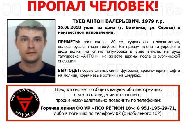 Почти месяц о судьбе Антона ничего неизвестно.