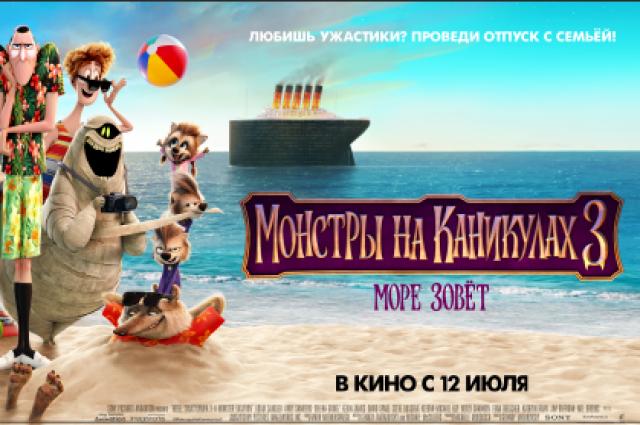 В Тюмени пройдет спецпоказ фильма «Монстры на каникулах 3»