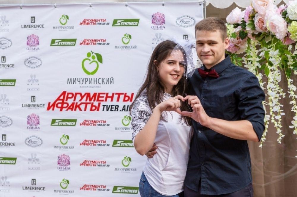 Анастасия и Александр