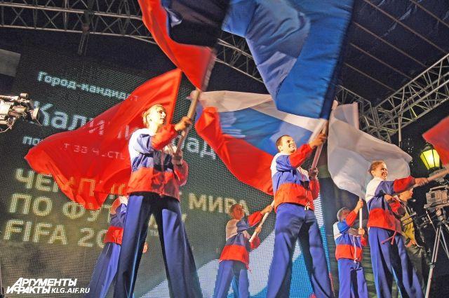 Опубликована программа фестиваля болельщиков в Калининграде на 10 июля.