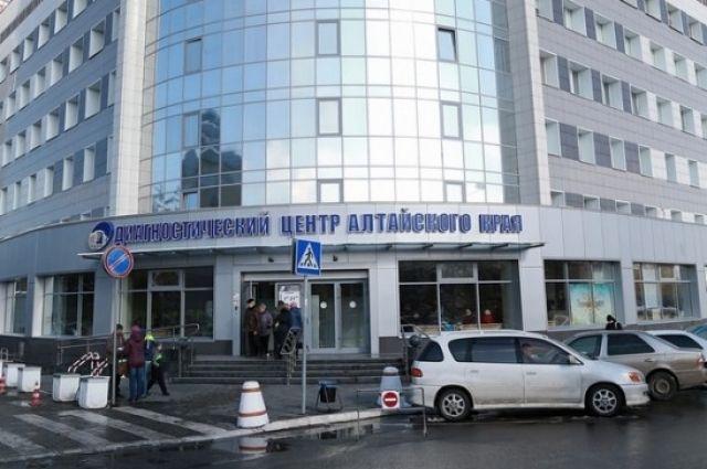 Диагностический центр Алтайского края