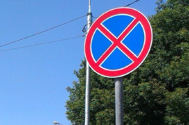 Водители, внимание: в Оренбурге запретили остановку на проспекте Парковом.