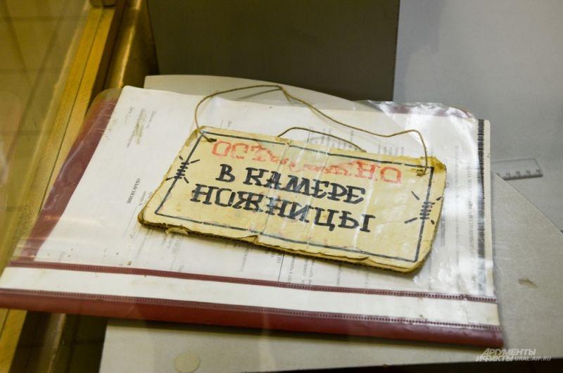 Табличка «Осторожно! Ножницы» вешается на дверь камеры, куда по необходимости выдали опасный для жизни предмет.