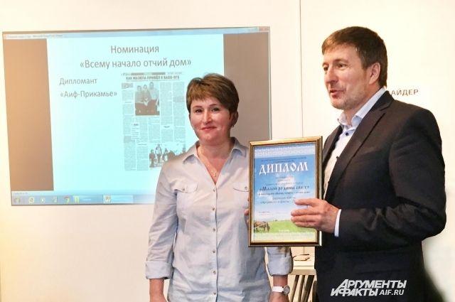 Олег Хараськин вручил диплом главному редактору