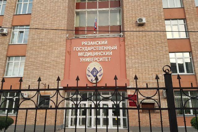 По итгам конкурса РязГМУ получит меньше всех среди рязанских вузов грантовой помощи.