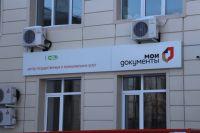 Услуги Росреестра в Тюменской области можно получить через МФЦ