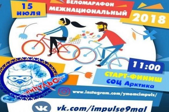 Ярсалинцы разных национальностей проедут с флагами на велосипедах