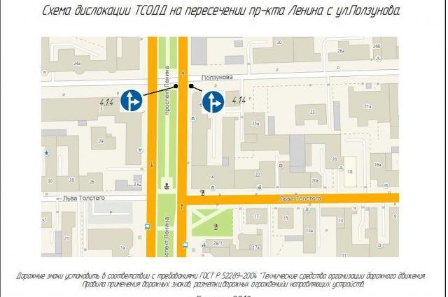 Схема проезда перекрестка пр. Ленина-ул. Ползунова