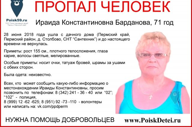 Женщина пропала 28 июня.