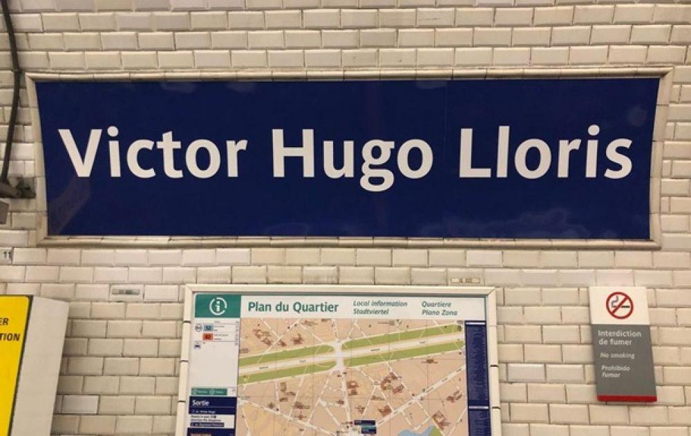 """Особый подарок для французской сборной устроил Парижский метрополитен, переименовав некоторые станции. Так, например, станция """"Виктора Гюго"""" превратилась в станцию """"Виктор Уго Лоис"""" в честь капитана сборной."""