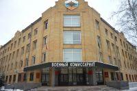 Военкомат в Ханты-Мансийске