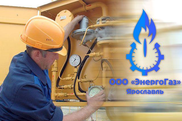 Работа с газовым оборудованием требует особых знаний и компетенций.