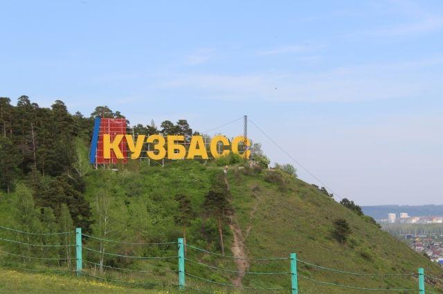 К Восточному экономическому форуму подготовят интерактивный стенд «Кузбасс. Время быть первыми».