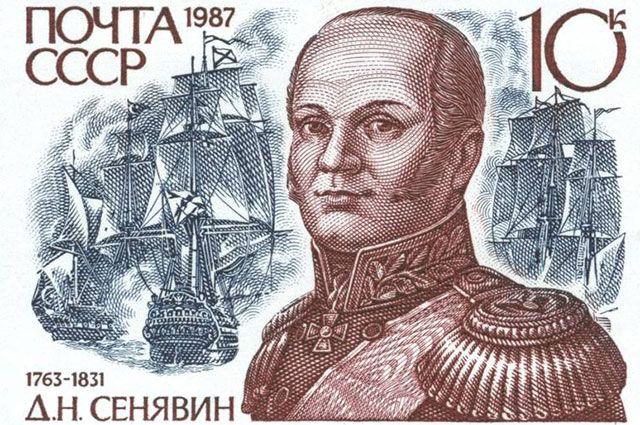 Дмитрий Сенявин. Почтовая марка СССР, 1987 год.