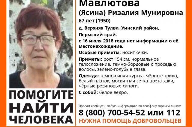 Пожилая женщина ушла в лес 16 июля.