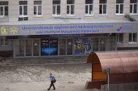 Проходная в «Центральном научно-исследовательском институте машиностроения» (ЦНИИмаш).