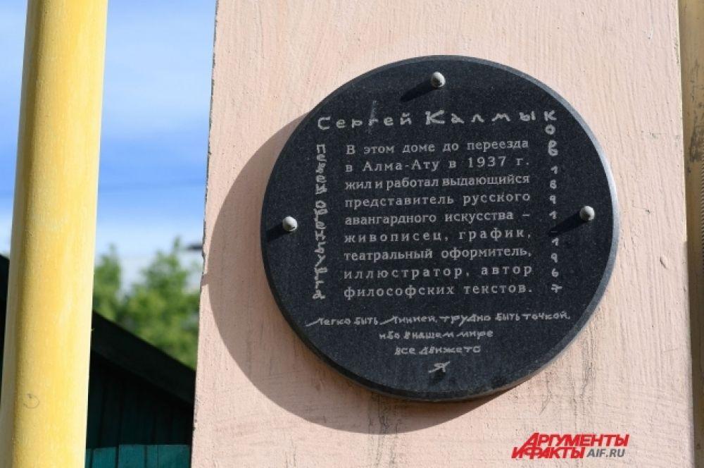 Не так давно на доме установили памятную доску «певцу Оренбурга».