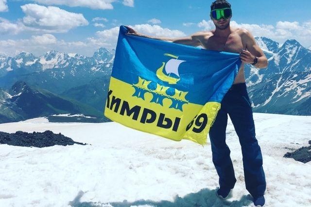 Житель Кимр Тверской области взобрался на Эльбрус с флагом родного города