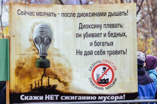 Жители Осиново полагают, что оборудование МСЗ не сможет минимизировать вредные выбросы.