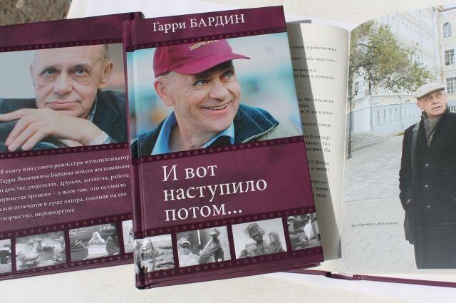 Оренбургские книжное издательство выпустило мемуары Гарри Бардина.