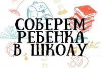 Таркосалинцы, собирая своих детей в школу, позаботились и о чужих