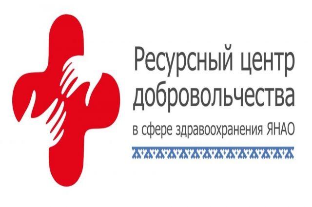 Ямальцам предлагают стать медицинскими волонтерами