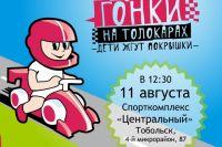 В Тобольске состоится «Гонка на толокарах»