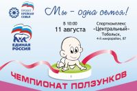 В Тобольске для детей от шести месяцев пройдет «Чемпионат ползунков»