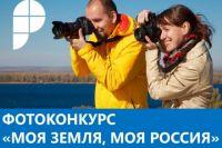 Тюменцы из Росреестра участвуют в фотоконкурсе «Моя земля, моя Россия»