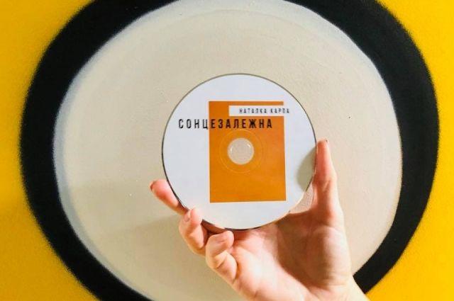 Наталка Карпа презентовала альбом «Сонцезалежна»