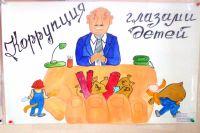 В борьбу с коррупцией уже и детей вовлекли. Этот плакат занял в прошлом году второе место на конкурсе в Николаевском районе.