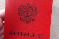 За уклонение от службы в армии оренбуржец заплатит штраф.