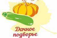 Тюменских садоводов приглашают на «Дачное подворье»