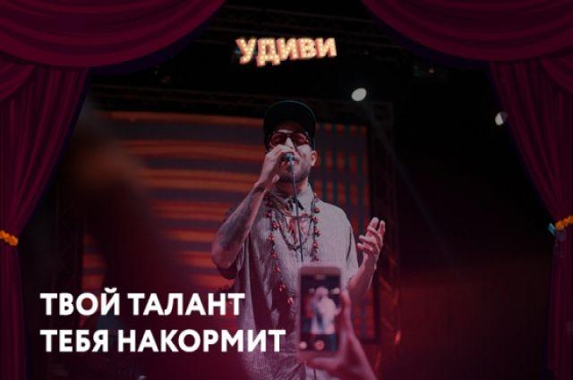 Тюменцы покажут свои таланты в конкурсе «Удиви»