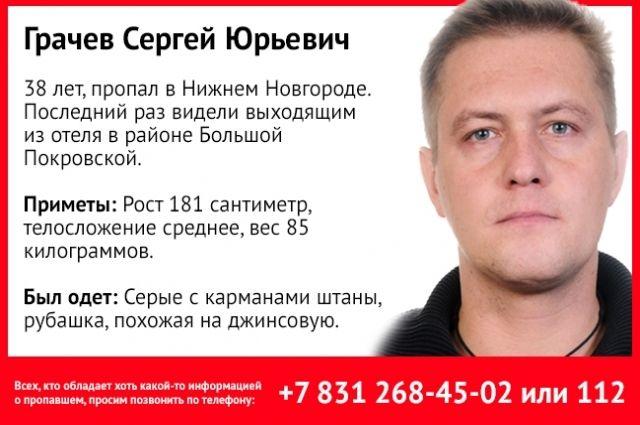 Пропавший 10 дней назад корреспондент Сергей Грачев найден мертвым